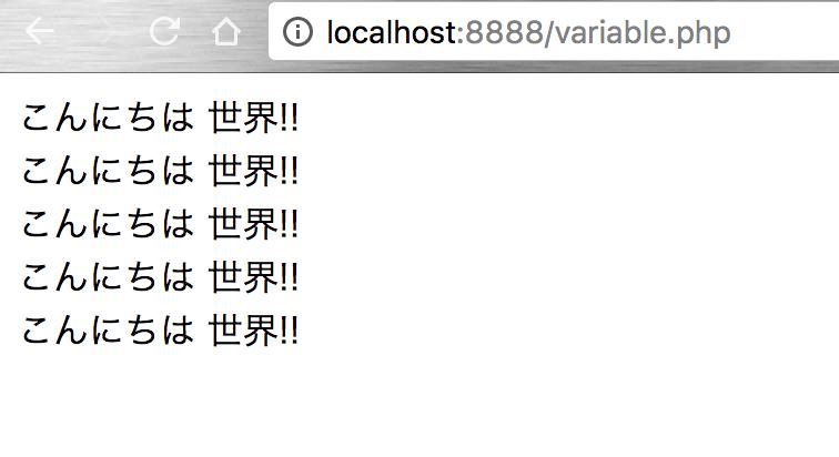 PHPでの変数使用結果