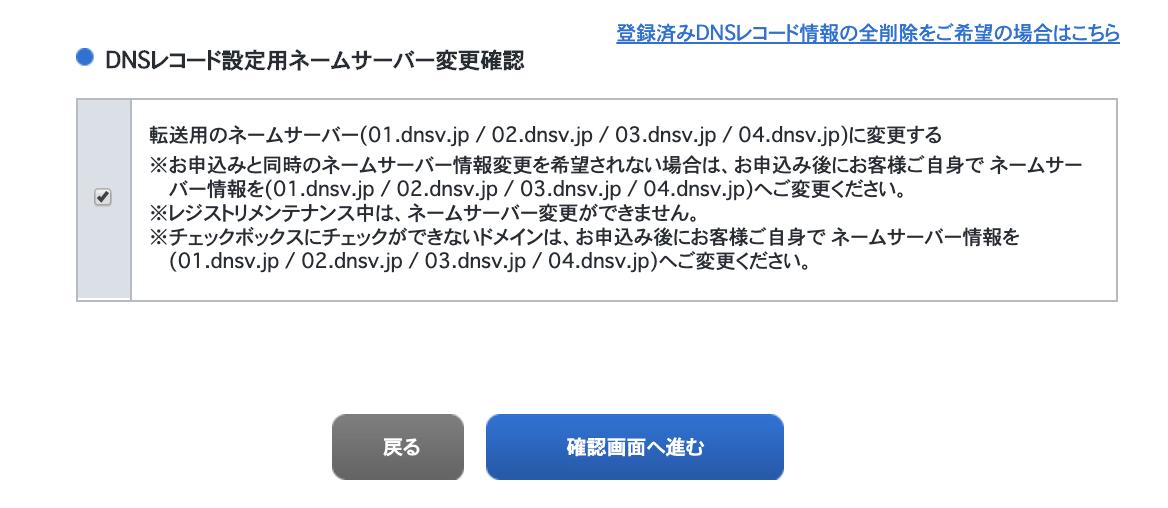 DNSレコード追加確認ボタン
