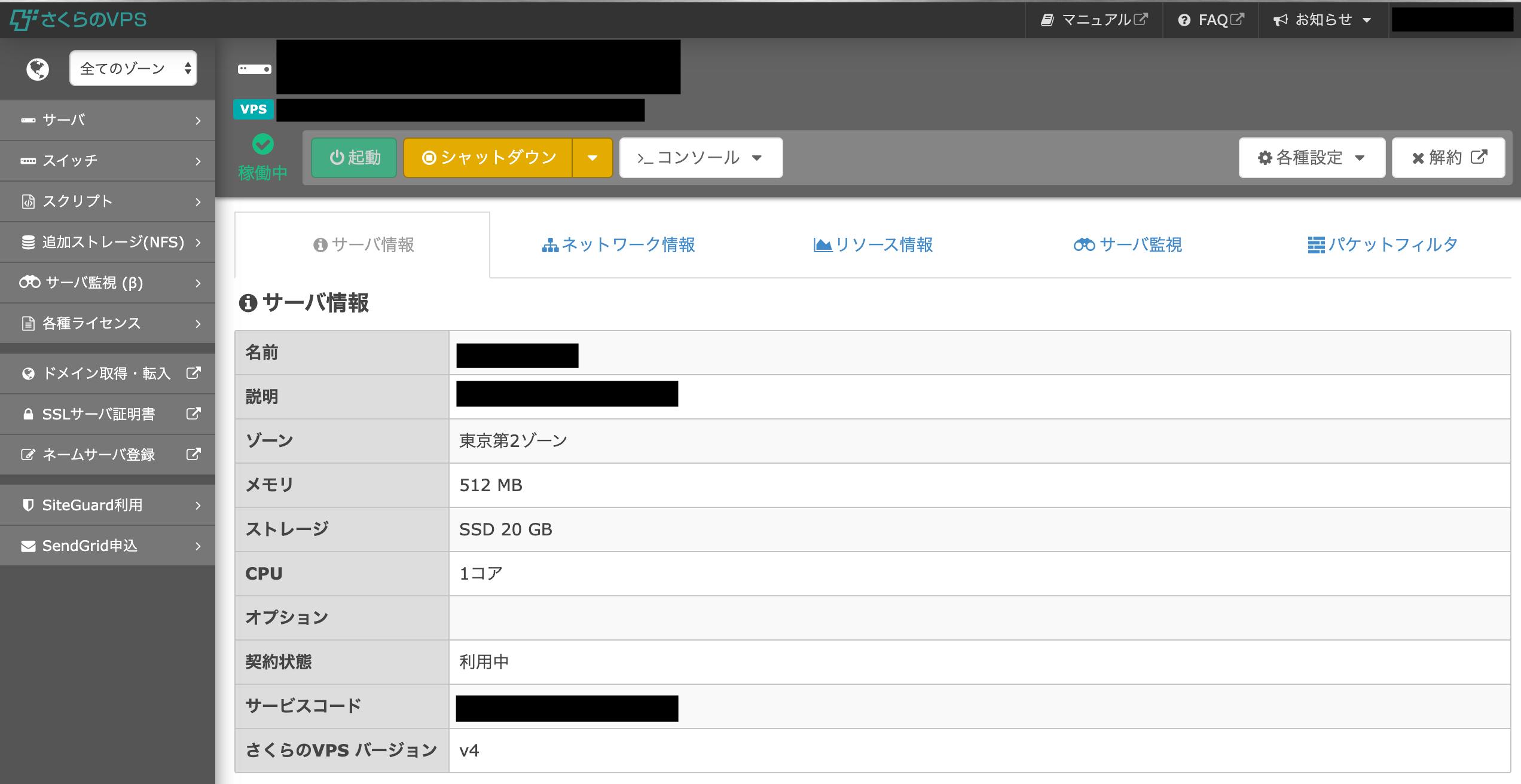 VPSの管理画面